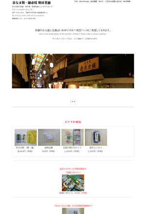 京都・生麩店・麩房老舗オフィシャルホームページ